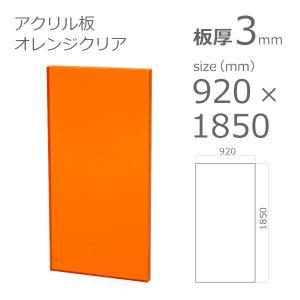 アクリル板 オレンジクリア 3mm 920×1850mm クリアー 1351 a-to-d