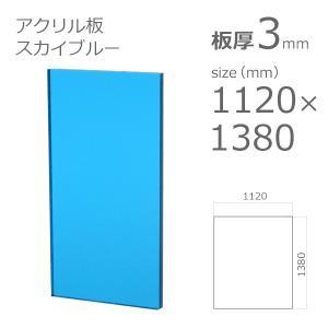 アクリル板  スカイブルー 3mm 1100×1350mm クリアー 1393 a-to-d