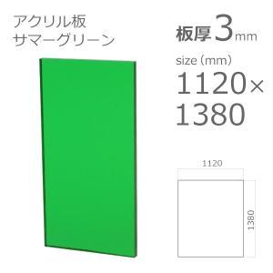 アクリル板  サマーグリーン 3mm 1100×1300mm クリアー 1371 a-to-d