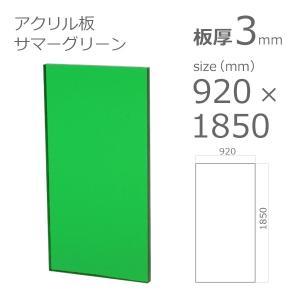 アクリル板  サマーグリーン 3mm 915×1830mm クリアー 1371 a-to-d