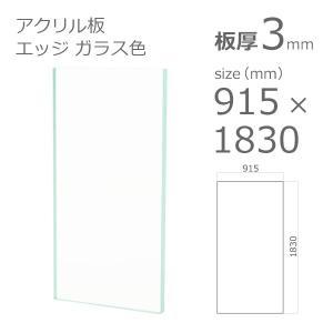 アクリル板 ガラス色 3mm 915×1830mm  エッジカラー 148K|a-to-d