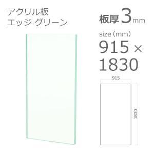 アクリル板 グリーン 3mm 915x1830mm  エッジカラー 144K a-to-d