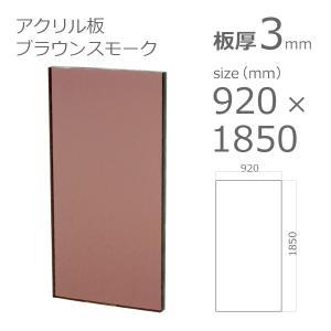 アクリル板 ブラウンスモーク 3mm w 横 920 × h 縦 1850mm クリアー 1382 a-to-d