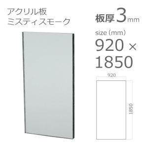 アクリル板 ミスティスモーク 3mm  w 横 920 × h 縦 1850mm クリアー 5919|a-to-d