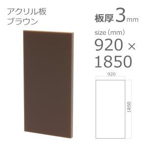 透過しないタイプのカラーアクリル板です。豊富な色彩が美しいカラーアクリル。表面は平滑で美しい光沢を放...