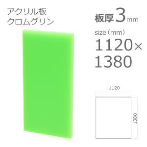 アクリル板 クロムグリン 3mm w 横 1120 × h 縦 1380mm ソリッド 1439|a-to-d