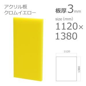 アクリル板 クロムイエロー 3mm w 横 1120 × h 縦 1380mm ソリッド 1425|a-to-d