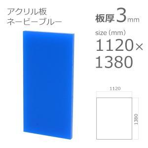 アクリル板 ネービーブルー 3mm w 横 1120 × h 縦 1380mm ソリッド 1788|a-to-d