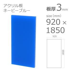 アクリル板 ネービーブルー 3mm w 横 920 × h 縦 1850mm ソリッド 1788 a-to-d