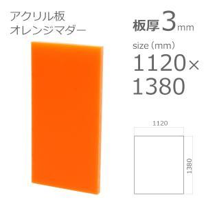 アクリル板 オレンジマダー 3mm 1100×1300mm ソリッド 1450|a-to-d