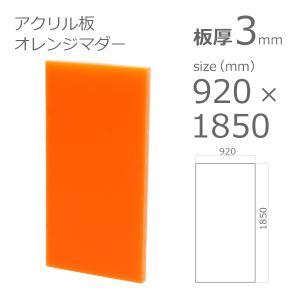 アクリル板 オレンジマダー 3mm 915×1830mm ソリッド 1450|a-to-d