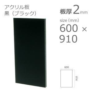 アクリル板 黒 ブラック 2mm w 横 600 × h 縦 910mm  a-to-d
