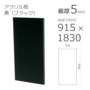 アクリル板 黒 ブラック 5mm  915×1830mm|a-to-d