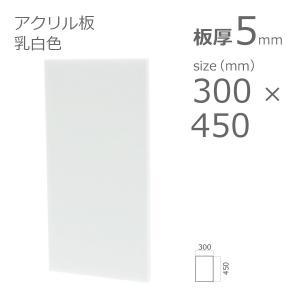アクリル板 乳半色 5mm  300×450mm|a-to-d