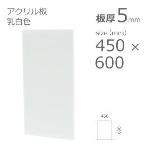 アクリル板 乳半色 5mm  450×600mm|a-to-d