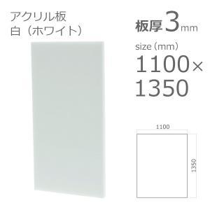 アクリル板 白 ホワイト 3mm  1100×1300mm a-to-d