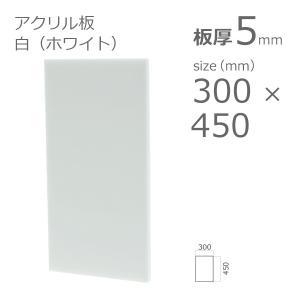アクリル板 白 ホワイト 5mm  300×450mm a-to-d