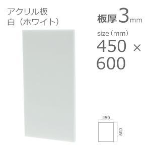 アクリル板 白 ホワイト 3mm  450×600mm a-to-d