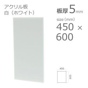 アクリル板 白 ホワイト 5mm  450×600mm a-to-d