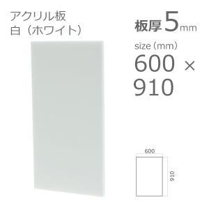 アクリル板 白 ホワイト 5mm  600×910mm|a-to-d