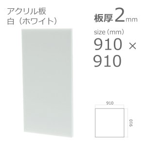 アクリル板 白 ホワイト 2mm  910×910mm a-to-d