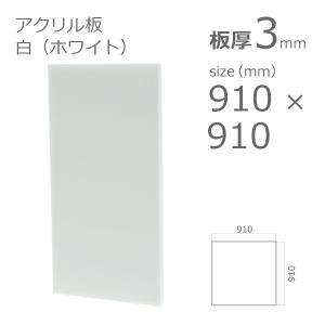 アクリル板 白 ホワイト 3mm  910×910mm a-to-d