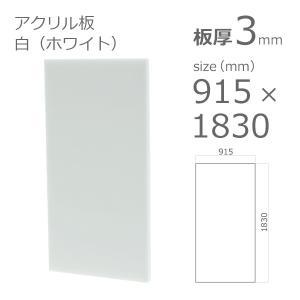 アクリル板 白 ホワイト 3mm  915×1830mm a-to-d