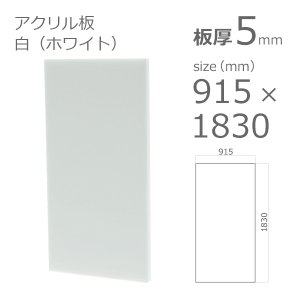 アクリル板 白 ホワイト 5mm  915×1830mm a-to-d