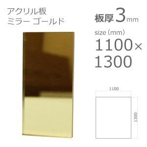 アクリルミラー板 ゴールド 3mm w 横 1100 × h 縦 1300mm |a-to-d