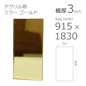 アクリルミラー板 ゴールド 3mm w 横 915 × h 縦 1830mm|a-to-d