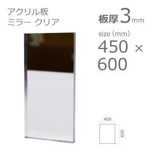 アクリルミラー板 クリア 3mm w 横 450 × h 縦 600mm |a-to-d