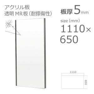 アクリル板 ハードコート MR  耐擦傷性表面硬化アクリル樹脂  透明 5mm 1110×650mm|a-to-d
