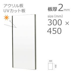 紫外線 UVカットアクリル板 透明 2mm w 横 300 ...