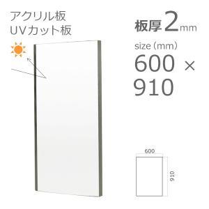 紫外線 UVカットアクリル板 透明 2mm w 横 600 × h 縦 910mm |a-to-d
