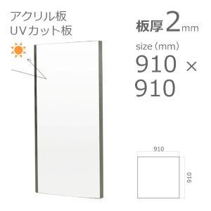 紫外線 UVカットアクリル板 透明 2mm w 横 910 × h 縦 910mm |a-to-d