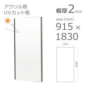 紫外線 UVカットアクリル板 透明 2mm w 横 915 × h 縦 1830mm