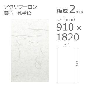 アクリル板 アクリワーロン PN-2 雲竜 乳半色 2mm w 横 910 × h 縦 1820mm |a-to-d
