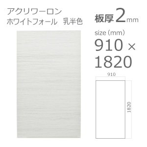 アクリル板 アクリワーロン PN-95 ホワイトフォール 乳半色 2mm w 横 910 × h 縦 1820mm |a-to-d
