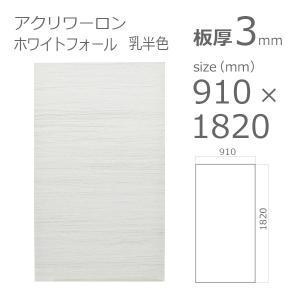 アクリル板 アクリワーロン PN-95 ホワイトフォール 乳半色 3mm w 横 910 × h 縦 1820mm |a-to-d