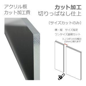 カット加工費 切っぱなし仕上 ワンサイズ 直線カット アクリル板のカット加工オーダー費用ですの画像