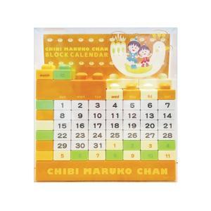 ちびまる子ちゃん ブロックカレンダー まる子とお姉ちゃん|a-works-shop