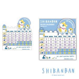 しばんばん ブロックカレンダー |a-works-shop