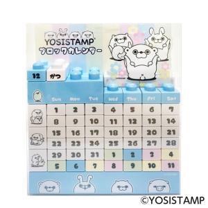 ヨッシースタンプ ブロックカレンダー 大集合|a-works-shop