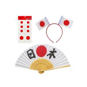 日本応援グッズ 扇子 センス カチューシャ フェイスシール ワールドカップ オリンピック 日本代表 フェイスシール1枚+カチューシャ1個+扇子1本 セット 送料無料
