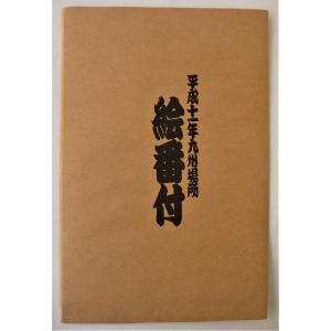 中古  大相撲 絵番付 『 平成11年九州場所  』44×57cm