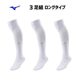 野球 ミズノ mizuno アンダーストッキング ソックス 3足組 限定 ロングタイプ 3足組セット ホワイト 12JX9U0|a27baseball