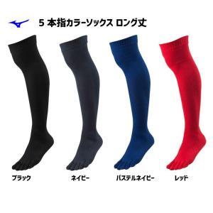 野球 ミズノ MIZUNO アンダーストッキング カラー5本指ソックス 12JX9U55 25-28cm|a27baseball