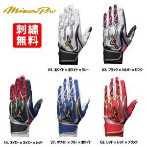 野球 ミズノ ミズノプロ バッティンググラブ 手袋 シリコンパワーアーク 両手用 1EJEA131 【刺繍無料】|a27baseball
