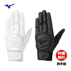 野球 ミズノ MIZUNO バッティンググラブ 手袋 高校野球対応 両手用 刺繍無料 ガチグラブ 1EJEH150 ホワイト ブラック|a27baseball