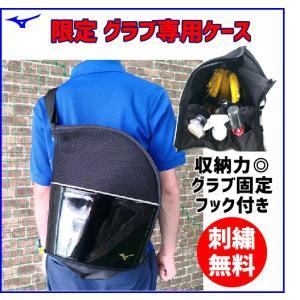 野球 ミズノ Mizuno 限定グラブ専用バッグ 1FJD892009 名入れ刺繍無料 ギフト対応|a27baseball